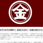 優良企業ベンチマーク「株式会社丸金商会(MARUKINグループ)」