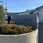 第4回未来ビジネス研究部勉強会(株式会社ネオレックス/日本ウエストン株式会社)